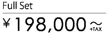 フルセット ¥198,000~