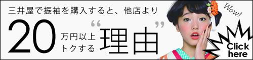 三井屋で購入すると、他店より20万円以上トクする「理由」