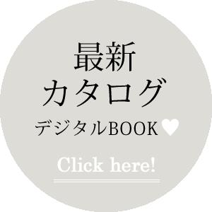 最新カタログ デジタルBOOK